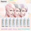 Все оттенки бальзамов Kapous Blond Bar