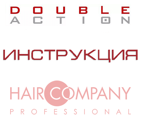Инструкция по ламинированию Hair Company Double Action