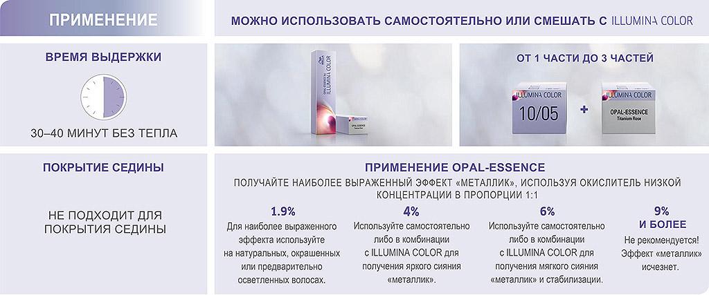 Инструкция применения краски Wella Illumina Color Opal-Essence