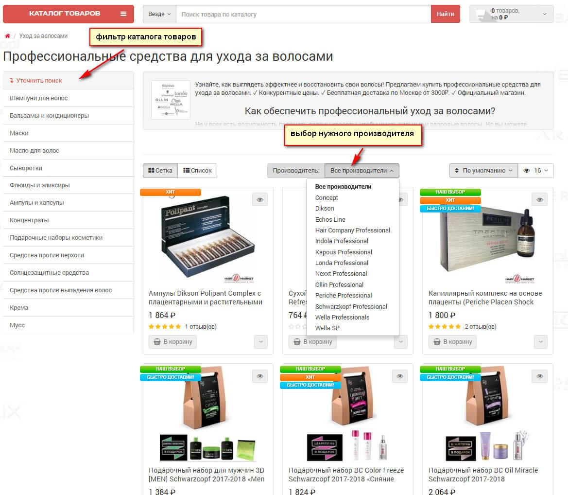 Изображение показывает как выбирать товар в каталоге