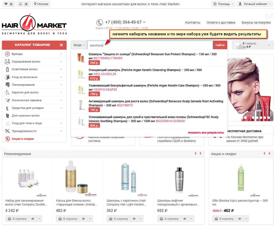 Изображение показывает как искать товар на сайте