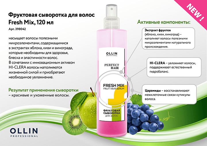 Ollin Perfect Hair Fresh Mix – фруктовая сыворотка для волос